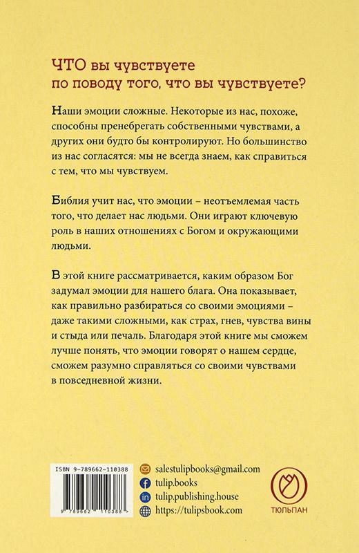 В ПЛЕНУ ЭМОЦИЙ. Дж. Аласдер Гроувз, Уинстон Т. Смит