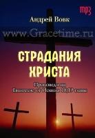 СТРАДАНИЯ ХРИСТА. Андрей Вовк - 1 CD