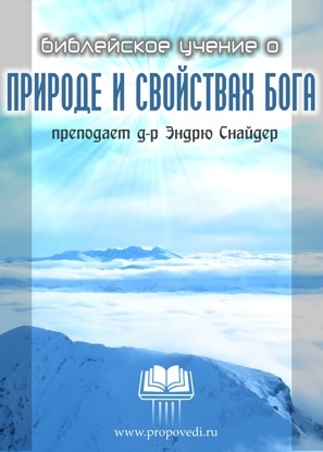 БИБЛЕЙСКОЕ УЧЕНИЕ О ПРИРОДЕ И СВОЙСТВАХ БОГА. Эндрю Снайдер - 12 DVD