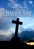 ЕВАНГЕЛИЕ. Пол Вошер - 1 DVD
