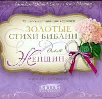 """Карточки """"ЗОЛОТЫЕ СТИХИ БИБЛИИ ДЛЯ ЖЕНЩИН"""""""