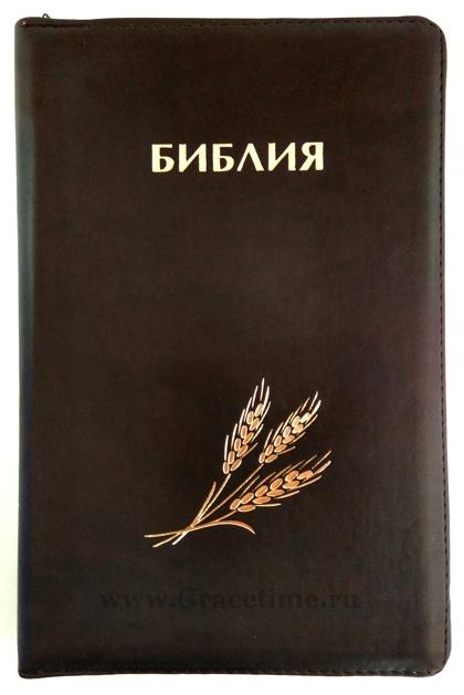 БИБЛИЯ КАНОНИЧЕСКАЯ (145х220) Кожаный переплет, коричневый цв., индексы, золотой обрез, замок, колос