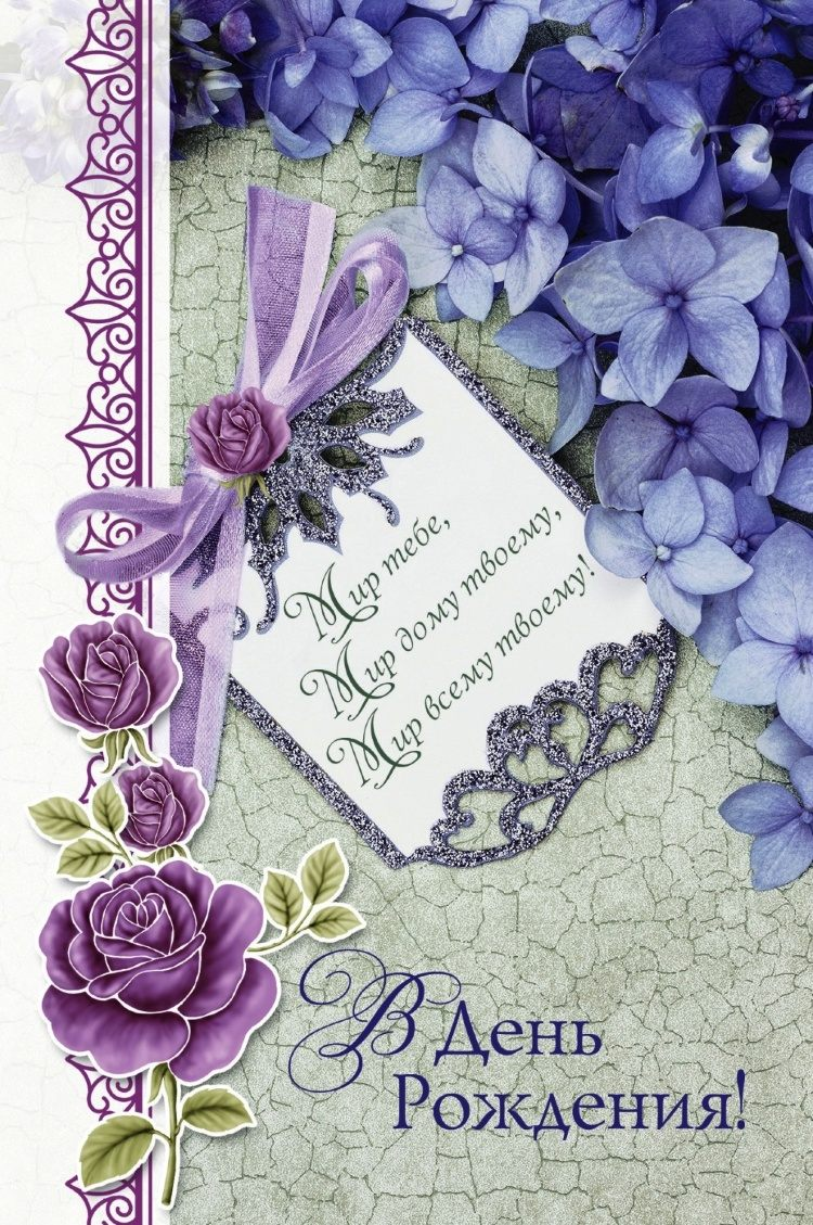 Конституции рисунок, христианские открытки для женщин с днем рождения