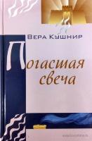 ПОГАСШАЯ СВЕЧА. Вера Кушнир
