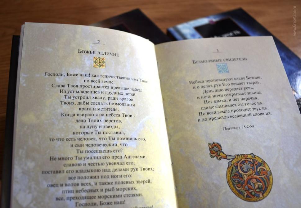 СОКРОВИЩА БИБЛИИ: Мудрость Псалмов. Подарочное издание. Сост. Филипп Ло