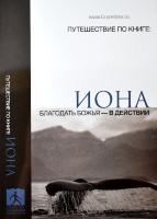 ИОНА. Благодать Божья - в действии. Путешествие по Библии