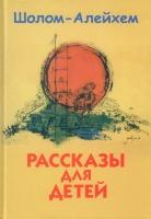 РАССКАЗЫ ДЛЯ ДЕТЕЙ. Шолом-Алейхем