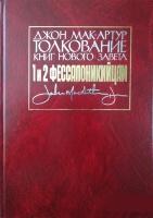ТОЛКОВАНИЕ КНИГ НОВОГО ЗАВЕТА: 1-е и 2-е Фессалоникийцам. Джон Мак-Артур