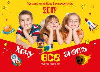 Перекидной календарь 2020: Хочу все знать (чудеса творения)