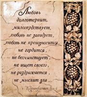 """Барельеф """"ЛЮБОВЬ ДОЛГОТЕРПИТ"""" /180х200/"""