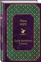 ДЕТИ КАПИТАНА ГРАНТА. Жюль Верн