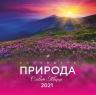 Перекидной календарь 2021: Природа славит Творца!