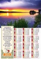 Листовой календарь 2021: Надейся на Господа /формат А3/