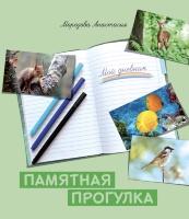 ПАМЯТНАЯ ПРОГУЛКА. Мой дневник. Анастасия Морозова