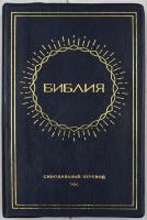 БИБЛИЯ 052 (Е9) Темно-синий, солнце, золотистый обрез, две закладки /120х190/