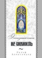 ЭКСПОЗИЦИЯ КНИГИ ИЕЗЕКИИЛЬ. Ральф Александер - 12 DVD