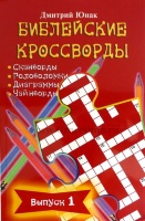 БИБЛЕЙСКИЕ КРОССВОРДЫ. Выпуск 1. Отдыхай и учись. Дмитрий Юнак