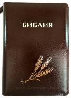БИБЛИЯ КАНОНИЧЕСКАЯ (115х165) Кожаный переплет, коричневый цв., серебрян. обрез, замок, штамп колос