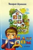 НАШ ДОМ. Стихи. Валерий Шумилин