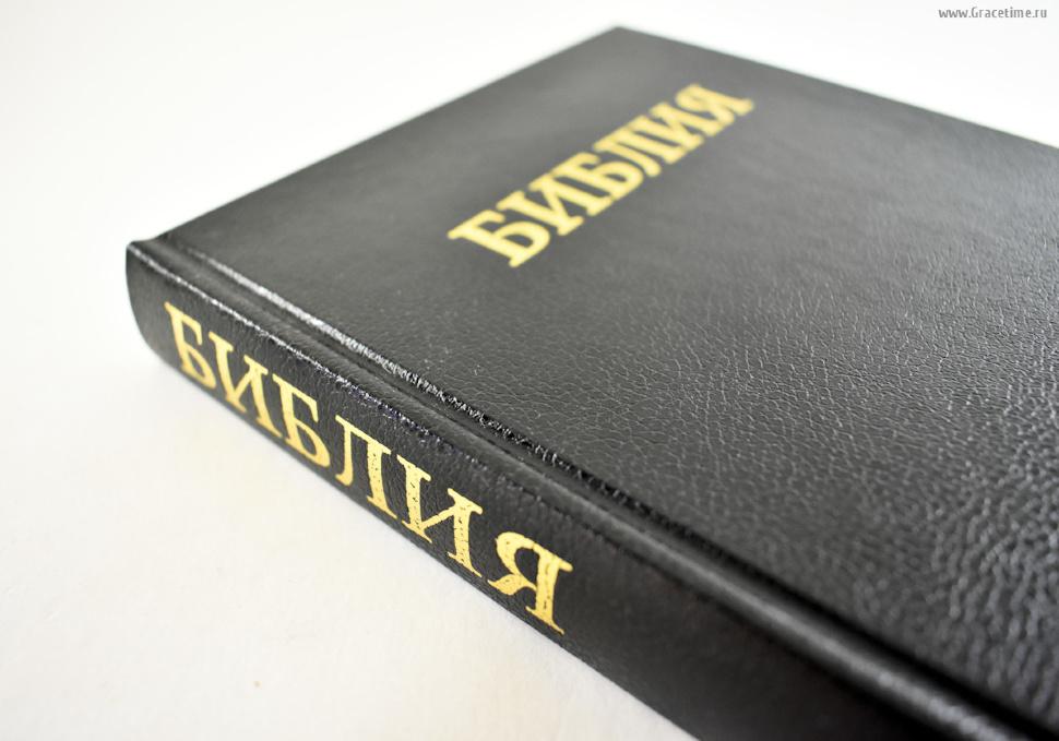 БИБЛИЯ КАНОНИЧЕСКАЯ (073). Большой формат. Черная /Trinitarian Bible Society/