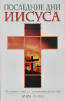 ПОСЛЕДНИЕ ДНИ ИИСУСА. Он помнил о тебе и в Гефсимании и на Голгофе. Марк Финли