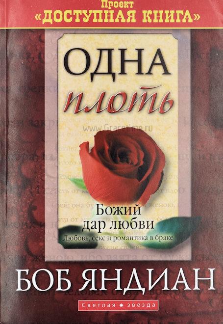 ОДНА ПЛОТЬ. Божий дар любви. Любовь, секс и романтика в браке. Боб Яндиан