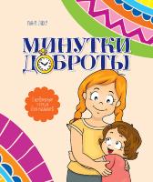 МИНУТКИ ДОБРОТЫ. Анна Ляху