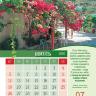 Перекидной календарь 2020: Радость прощения