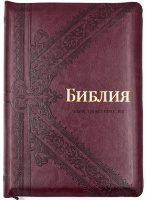 БИБЛИЯ 075 ZTI Вишня, узор, позолоч. срез, индексы, молния, закладка /180х255/
