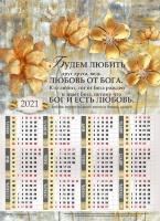 Листовой календарь 2021: Будем любить друг друга /формат А4/