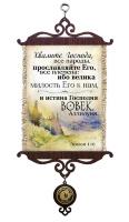 """Свиток """"ХВАЛИТЕ ГОСПОДА ВСЕ НАРОДЫ"""" /формат А5/"""