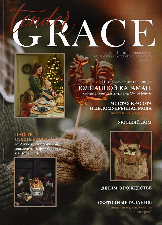 GRACE Tender №1. Юлианна Караман