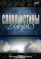 ПОДГОТОВКА К ПАСТОРСКОМУ СЛУЖЕНИЮ. Алексей Коломийцев - 1 CD
