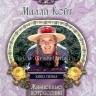МИЛЛИ КЕЙТ. Книга 1. Жизненные потрясения. Марта Финли