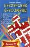 БИБЛЕЙСКИЕ КРОССВОРДЫ. Выпуск 2. Отдыхай и учись. Дмитрий Юнак