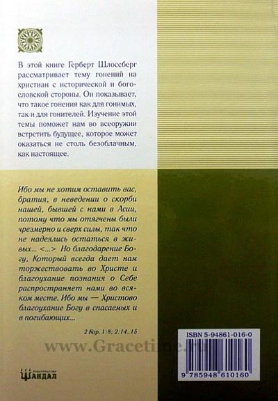 ЦЕРКОВЬ И ЕЕ ГОНИТЕЛИ. Герберт Шлоссберг