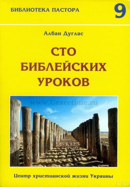 СТО БИБЛЕЙСКИХ УРОКОВ. Албан Дуглас