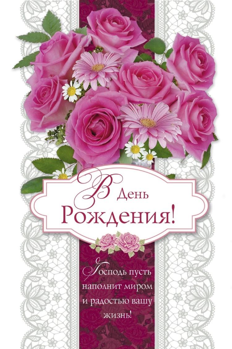 Племянница, с днем рождения поздравления христианские открытки