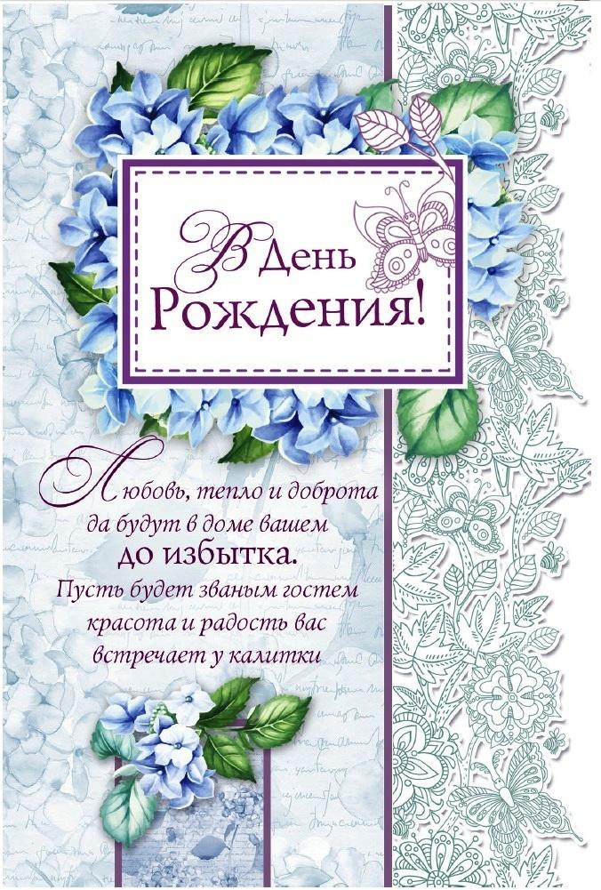 Сердце, открытка пастору на день рождения