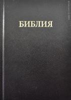 БИБЛИЯ КАНОНИЧЕСКАЯ (043). Малый формат. Черная /Trinitarian Bible Society/