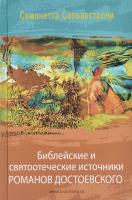БИБЛЕЙСКИЕ И СВЯТООТЕЧЕСКИЕ ИСТОЧНИКИ РОМАНОВ ДОСТОЕВСКОГО. Симонетта Сальвестрони
