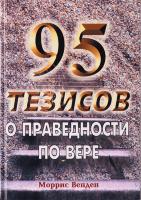 95 ТЕЗИСОВ О ПРАВЕДНОСТИ ПО ВЕРЕ. Моррис Венден