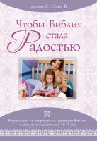 ЧТОБЫ БИБЛИЯ СТАЛА РАДОСТЬЮ. С. Дилон, В. Смит