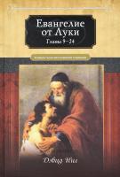 ЕВАНГЕЛИЕ ОТ ЛУКИ. Главы 9-24. Комментарии веслианской традиции. Дэвид Нил