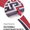 ОСНОВЫ КРИТИЧЕСКОГО МЫШЛЕНИЯ. Андрей Горяинов