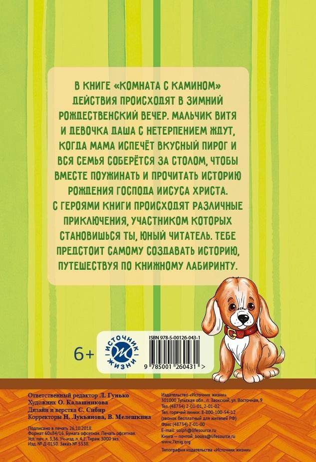 КОМНАТА С КАМИНОМ. Книга-лабиринт. Марина Становкина