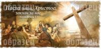 """Кружка """"ПАСХА НАША, ХРИСТОС"""" /крест/"""