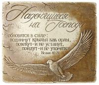 """Барельеф """"НАДЕЮЩИЕСЯ НА ГОСПОДА"""" /180х200/"""