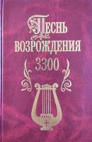 ПЕСНЬ ВОЗРОЖДЕНИЯ 3300. Сборник с тональностями