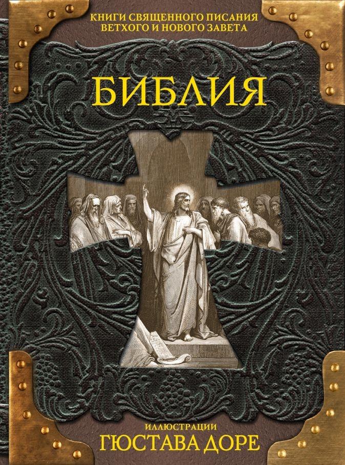 БИБЛИЯ. Книги Священного Писания Ветхого и Нового Завета. Иллюстрации Гюстава Доре